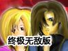 善良的死神2终极无敌版(完美篇)