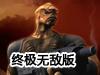 杀戮机器2中文终极无敌版