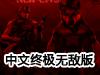 生死抉择2中文终极无敌版