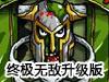 亡�`王座中文�K�O�o�成��版