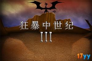 狂暴中世纪3中文版