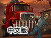 死亡战车2012中文版