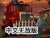 死亡战车2012中文无敌版