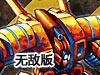 机器人守护者塔防无敌版
