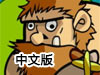 远古文明发展史中文版(史前文明:石器时代汉化版)