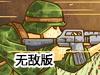 红蓝坦克攻坚战4无敌版