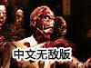 小村梦魇中文版无敌版