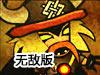 远古文明战争3无敌版