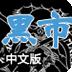 黑市升级版中文版