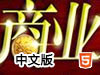 商业大亨挂机中文版