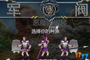 种族战役2中文版无敌版(军阀2恶魔的崛起汉化版无敌版)