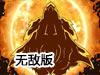 终极飞船战役3无敌版