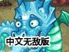 格鲁夫村的守卫3中文无敌版(小果林保卫战3中文无敌版)