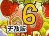 水果大战害虫6无敌版