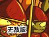 怪兽城战记6无敌版