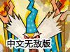 魔法师守卫战中文无敌版(花园守卫者中文无敌版,梦幻守卫汉化无敌版)