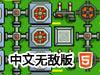 核反应堆放置中文无敌版(第二版)