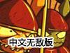 怪兽城战记4中文无敌版(怪物岛坚守战4中文无敌版,游戏镇防御4汉化无敌版)