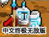 骑士帝国防御战中文终极无敌版(超异能战士中文终极无敌版)