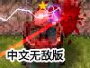 前线激光塔3中文无敌版(电光塔前线守城3中文无敌版)