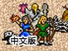 末日危机2升级版中文版