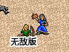 末日危机2升级版中文无敌版