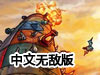 歃血荒原中文无敌版