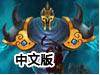 皇室英雄中文版