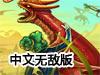 巨龙要塞中文无敌版