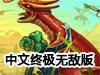 巨龙要塞中文终极无敌版