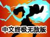 遗落的神器中文终极无敌版