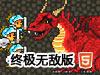 无尽的掠夺者中文终极无敌版(0.6a)