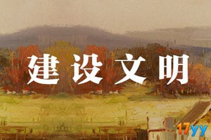 建设新文明中文无敌版