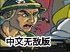远古生存之战中文无敌版