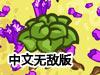 植物外星人大战2中文无敌版