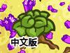 植物外星人大战2中文版
