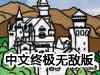 王国放置中文终极无敌版