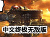异种入侵中文终极无敌版