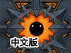 怪物竞技场2中文