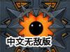 怪物竞技场2中文无敌版(怪物实验室2中文无敌版)
