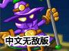 紫色魔法师守城