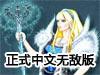 城邦争霸正式中文无敌版1.1.3(帝国终极争霸完全中文无敌版)