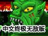 餐具塔防战争中文终极无敌版