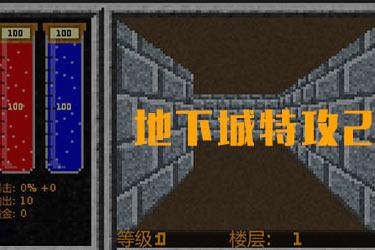 地下城特攻2中文版(附攻略)