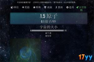 重建宇宙中文版(附攻略)