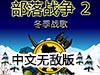 部落战争2中文无敌版