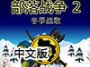 部落战争2中文版
