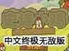 史诗小鸡中文终极无敌版