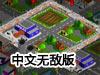 重建城镇中文无敌版