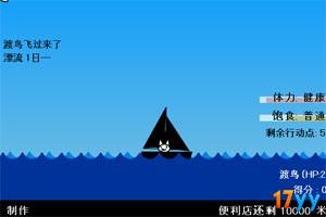 海上求生~喵漂航待救援ing中文版